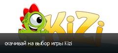 скачивай на выбор игры Kizi