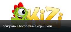 поиграть в бесплатные игры Кизи