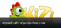 игровой сайт- игры про Кизи у нас