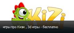 игры про Кизи , 3d игры - бесплатно