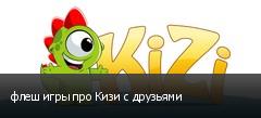 флеш игры про Кизи с друзьями