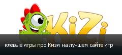 клевые игры про Кизи на лучшем сайте игр