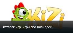 каталог игр- игры про Кизи здесь