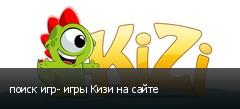 поиск игр- игры Кизи на сайте