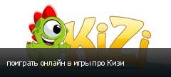 поиграть онлайн в игры про Кизи