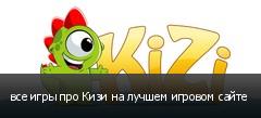 все игры про Кизи на лучшем игровом сайте