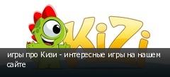 игры про Кизи - интересные игры на нашем сайте