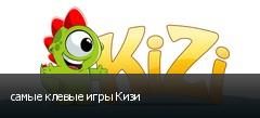 самые клевые игры Кизи