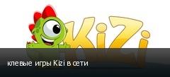 клевые игры Kizi в сети