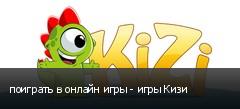 поиграть в онлайн игры - игры Кизи