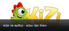 игра на выбор - игры про Кизи