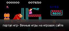портал игр- Вечные игры на игровом сайте