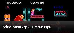 online флеш игры - Старые игры