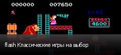 flash Классические игры на выбор