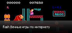 flash Вечные игры по интернету
