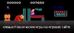 клевые Классические игры на игровом сайте