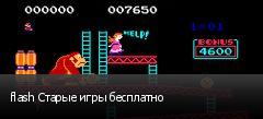 flash Старые игры бесплатно