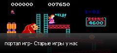 портал игр- Старые игры у нас