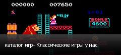 каталог игр- Классические игры у нас
