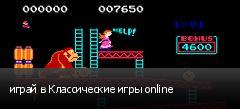 играй в Классические игры online