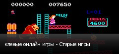 клевые онлайн игры - Старые игры