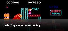 flash Старые игры на выбор