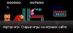 портал игр- Старые игры на игровом сайте
