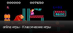 online игры - Классические игры