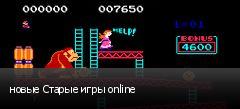 новые Старые игры online