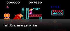 flash Старые игры online
