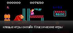 клевые игры онлайн Классические игры