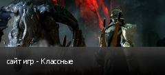 сайт игр - Классные