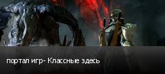 портал игр- Классные здесь