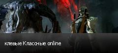клевые Классные online