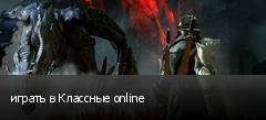 играть в Классные online