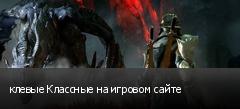 клевые Классные на игровом сайте