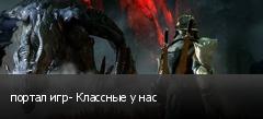 портал игр- Классные у нас