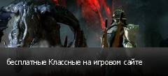 бесплатные Классные на игровом сайте