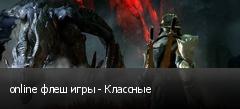 online флеш игры - Классные