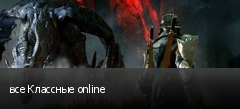 все Классные online