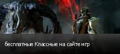 бесплатные Классные на сайте игр
