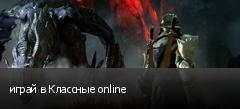 играй в Классные online