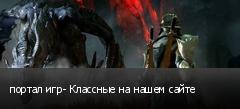 портал игр- Классные на нашем сайте