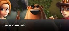 флеш Клондайк