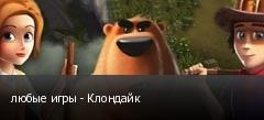 любые игры - Клондайк