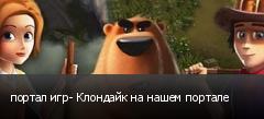 портал игр- Клондайк на нашем портале