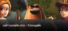 сайт онлайн игр - Клондайк