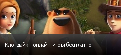 Клондайк - онлайн игры бесплатно