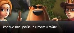 клевые Клондайк на игровом сайте