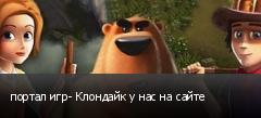 портал игр- Клондайк у нас на сайте